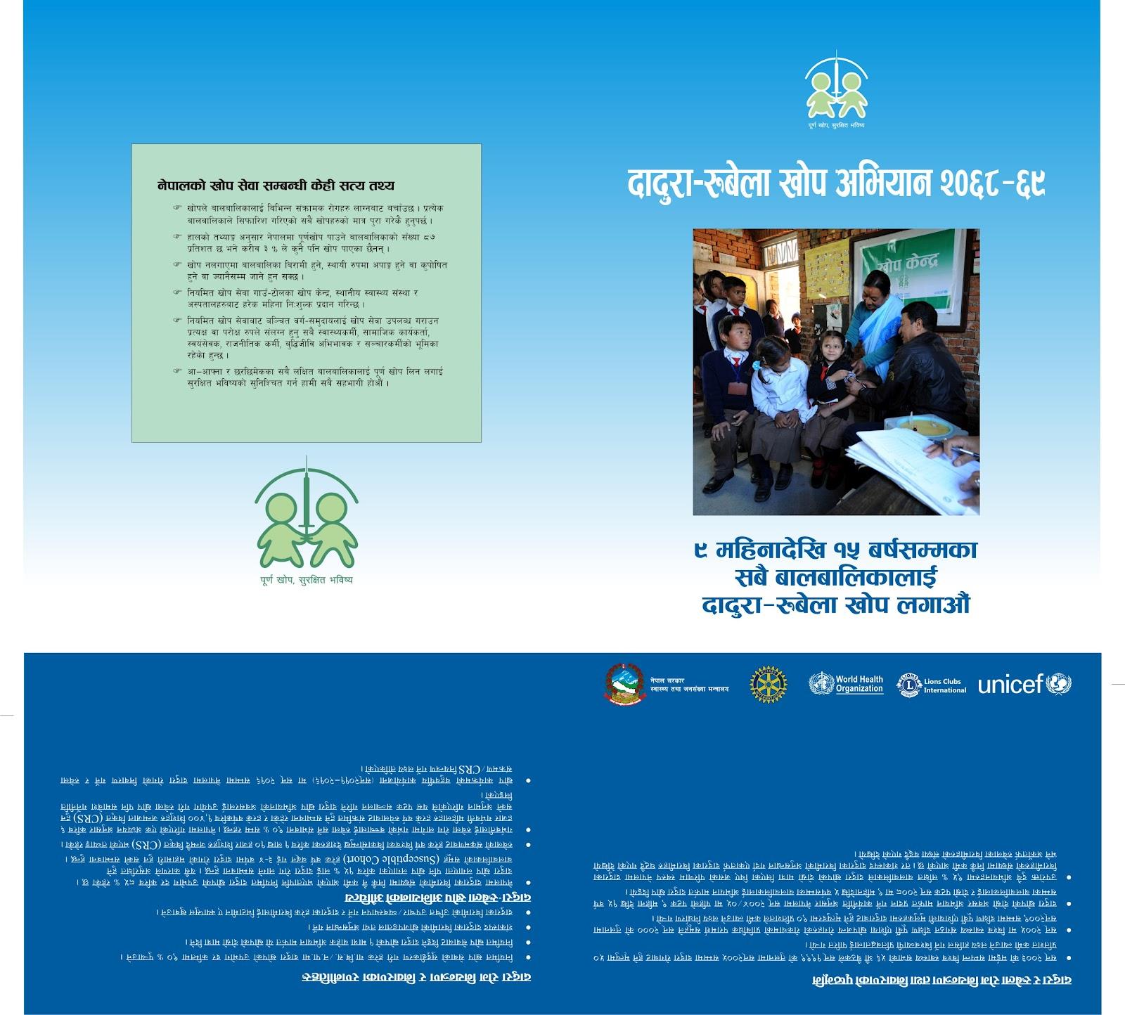 National Immunization Programme Measles Rubella Campaign