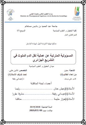 مذكرة ماستر: المسؤولية المترتبة عن عملية نقل الدم الملوث في التشريع الجزائري PDF