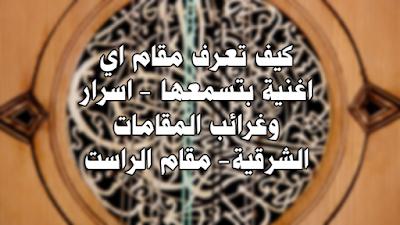 كيف تعرف مقام اي اغنية بتسمعها - اسرار وغرائب المقامات الشرقية- مقام الراست