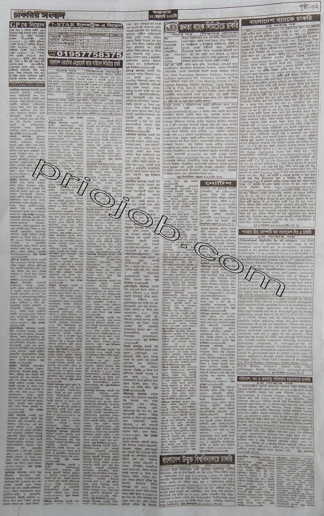 সাপ্তাহিক চাকরির সংবাদ পত্রিকা ১২ ফেব্রুয়ারি ২০২১ - Weekly Job And Career Magazine Chakrir Dak 12 February 2021 - Saptahik Chakrir Sngbad potrika 12-02-2021