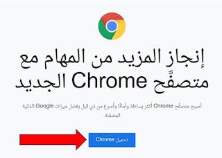 تحميل جوجل كروم الى نظام ويندوز