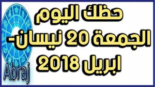 حظك اليوم الجمعة 20 نيسان- ابريل 2018