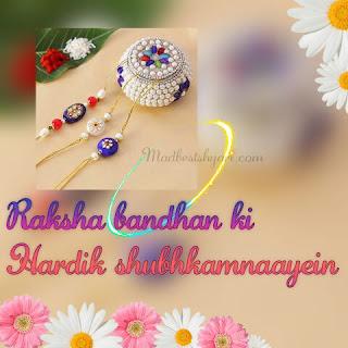 Raksha Bandhan KI Hardik Shubhkamanaye 2020
