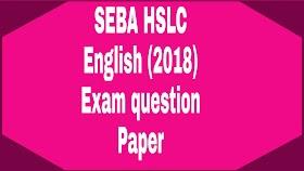 SEBA HSLC ENGLISH QUESTIONS PAPERS 2018 | SEBA BOARD ASSAM