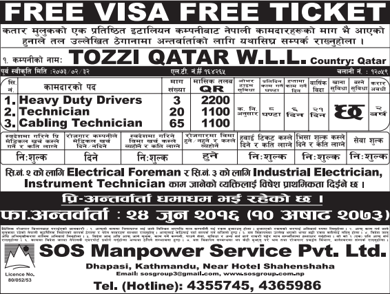 Free Visa, Free Ticket, Jobs For Nepali In Qatar, Salary - Rs.65,000/