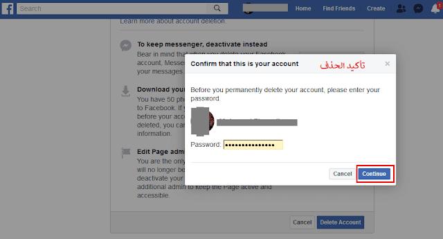 تأكيد كلمة السر لحذف حساب فيس بوك نهائيا