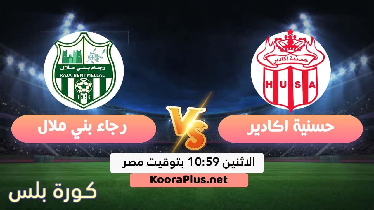 مشاهدة مباراة حسنية اكادير ورجاء بني ملال بث مباشر اليوم 27-07-2020 الدوري المغربي