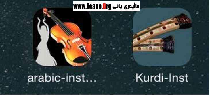 دابەزاندنی (kurdi org – Arabic org) بهخۆرای