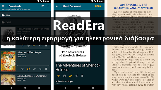 Δωρεάν εφαρμογή ανάγνωσης e-books