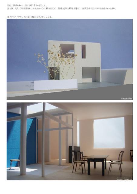 空に開く青いパティオをめぐる家 外観と内観のイメージ