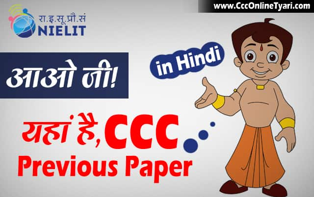 CCC Previous Paper in Hindi, ccc previous exam paper in hindi, ccc old question papers, ccc old paper in hindi, ccc old question paper in hindi, ccc exam old paper in hindi, ccc old question paper with, answers in hindi, ccc exam old paper in hindi, ccc previous exam papers, ccc previous year papers, ccc exam previous year paper in hindi