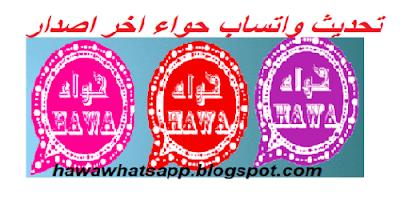 تنزيل واتساب حواء اخر اصدار 2020 الوردي الاحمر البنفسجي الاسود ضد الحظر Hawa2WhatsApp