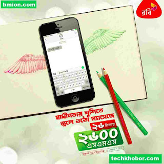 Robi-Shadhinota-SMS-Pack-2600SMS-26TK-With-7Days-Validity