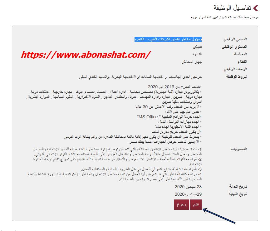 التقديم على وظائف بنك مصر