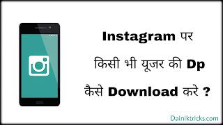 Kisi Ki Bhi Instagram Dp/Profile Photo Kaise Downlaod Kare
