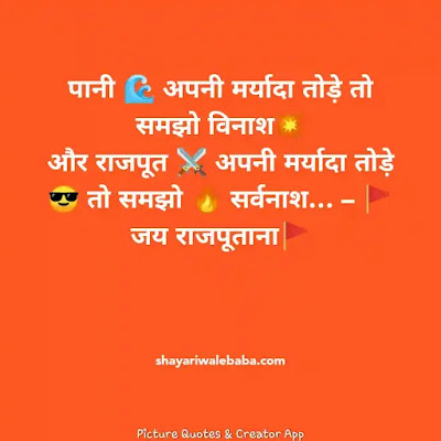 Rajput status in hindi
