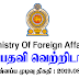 Ministry Of Foreign Affairs   Post Of - Treaty Officer