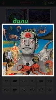 655 слов написана картина художником Дали, мужчина с усами 21 уровень