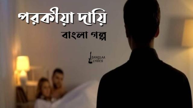 Bangla Notun Golpo 2020