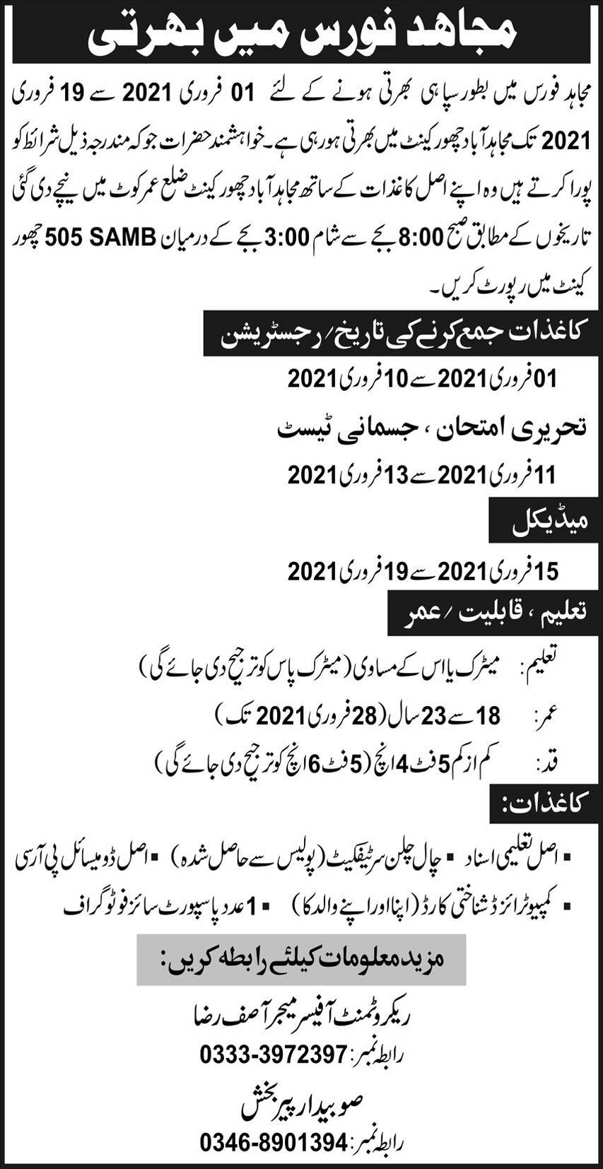 Pakistan Army Jobs 2021 - Mujahid Force Jobs 2021 - Sepoy Jobs 2021 - How to Join Pak Army 2021 - Pak Army New Jobs 2021