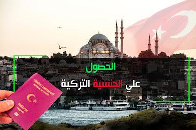 الحصول على الجنسية التركية عن طريق الإستثمار العقاري في تركيا و طرق الحصول على الجنسية التركية
