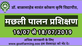 Maharashtra State Fish Farming Training 2019
