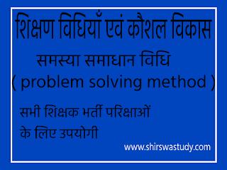 समस्या समाधान विधि , problem solving method