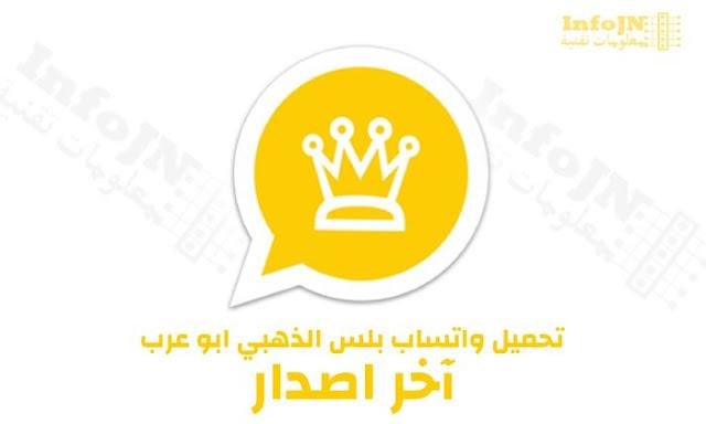 تحميل وتحديث واتس اب بلس الذهبي ابو عرب اخر اصدار 2019