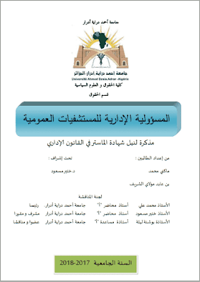 مذكرة ماستر: المسؤولية الإدارية للمستشفيات العمومية PDF
