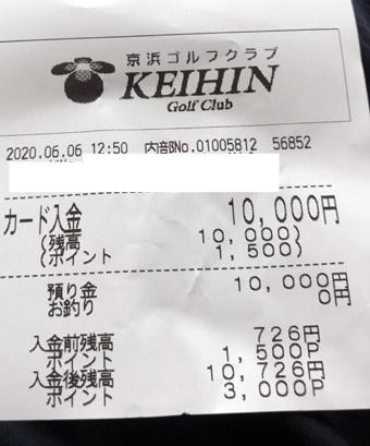 京浜ゴルフクラブ 2020/6/6 のレシート