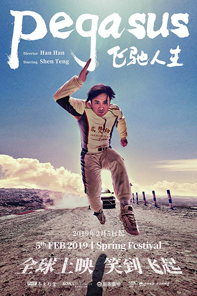 Fei chi ren sheng 2019 Chinese Movie Web-dl 480p With English Subtitle