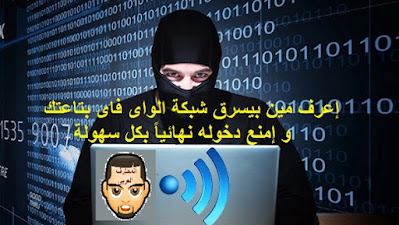 إعرف مين بيسرق شبكة الواى فاى بتاعتك و إمنع دخوله نهائياً بكل سهولة  ( Who steals the Wi-Fi network )