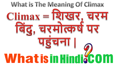 What is the meaning of Climax in Hindi