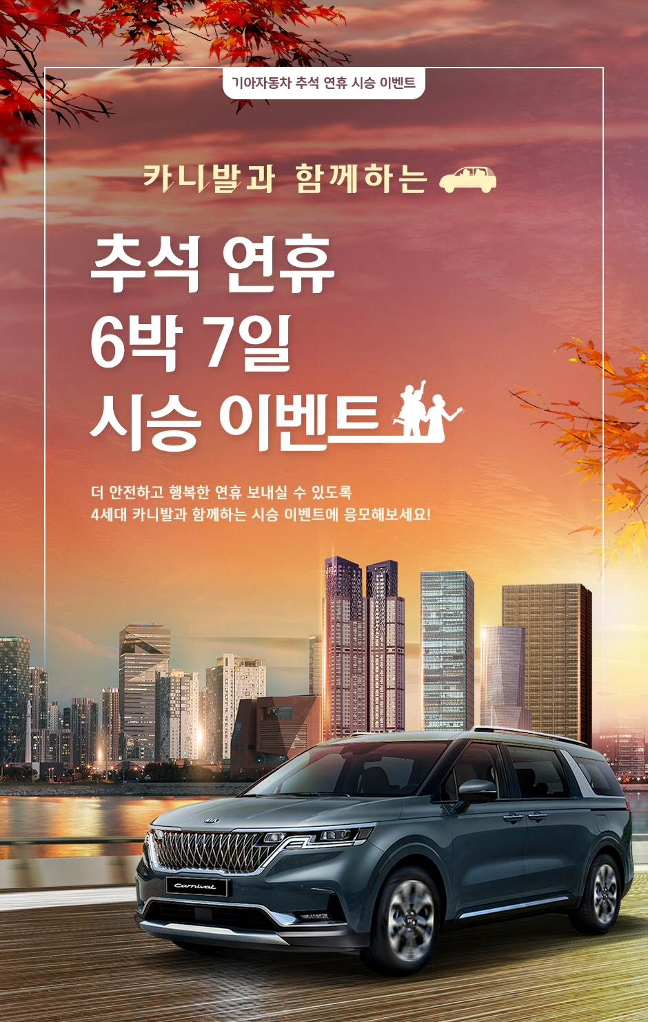 카니발과 함께하는 추석 연휴 6박 7일 시승 이벤트