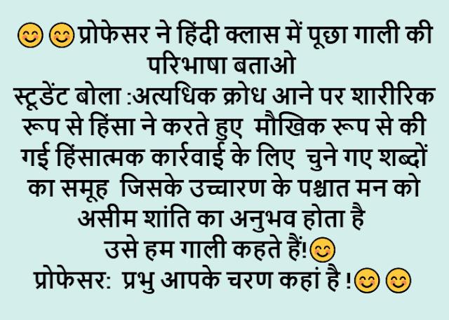 Jokes in Hindi|Funny jokes in Hindi