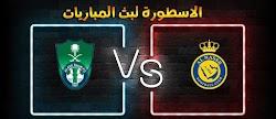 موعد وتفاصيل مباراة الأهلي والنصر الاسطورة لبث المباريات بتاريخ اليوم 12-12-2020 الدوري السعودي