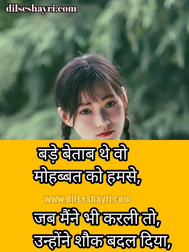 Best Betab Shayari Famous Shayari with Images (इन हिंदी मे)