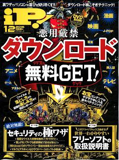 [雑誌] iP! (アイピー) 2016年12月号, manga, download, free