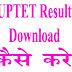 Up Tet Result Download 2018 - यूपी टीईटी रिजल्ट download कैसे करे