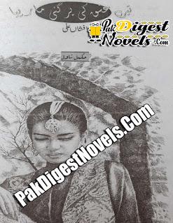 Tere Ishq Ki Par Gai Mar Piya Episode 1 By Afshan Ali