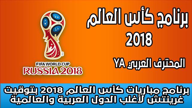 برنامج مباريات كأس العالم 2018 بتوقيت غرينتش لأغلب الدول العربية والعالمية Russia WorldCup 2018 Program
