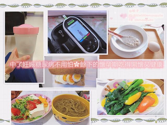 【懷孕蜜語(七)】中了妊娠糖尿病不用怕✿餘下的懷孕期吃得開懷又健康