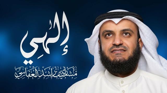 تحميل الهي مشاري العفاسي mp3