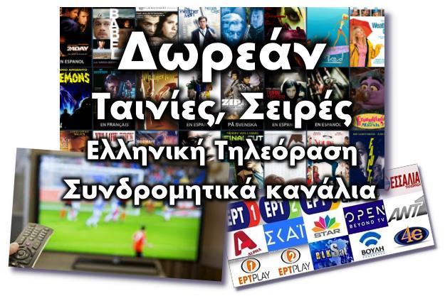 Δωρεάν ταινίες, σειρές, αθλητικά, συνδρομητικά κανάλια, ελληνική τηλεόραση