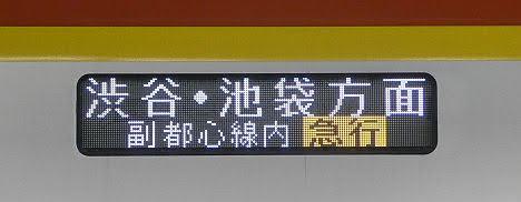 東急東横線 副都心線・東武東上線直通 特急 小川町行き5 東京メトロ17000系