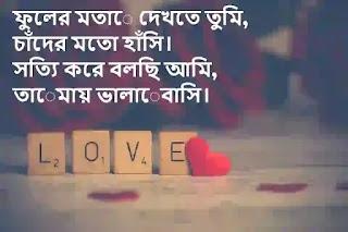Bangla Romantic Love Sms - Girlfriends