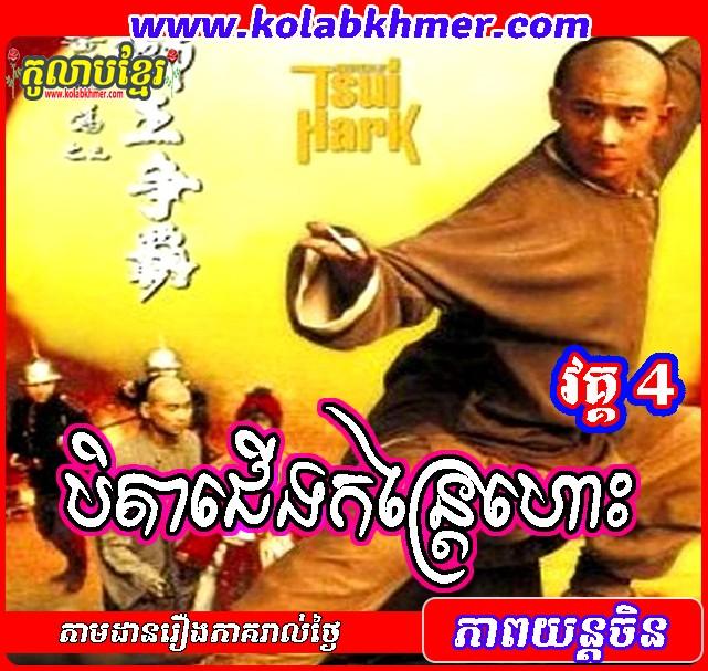 Chinese Movies - Beyda Cherng Kon Trey Hos Vang Fihung 4