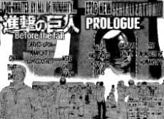 تقرير ون شوت هجوم العمالقة: قبل السقوط - المقدمة Shingeki no Kyojin: Before the Fall Prologue