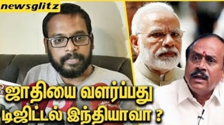 Raju Murugan on Caste discrimination | Modi Digital India