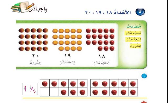 حل درس الأعداد 20،19،18 الرياضيات للصف الأول ابتدائي